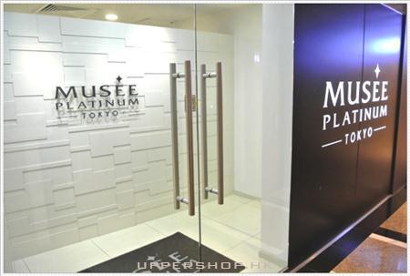 繆思MUSEE PLATINUM TOKYO