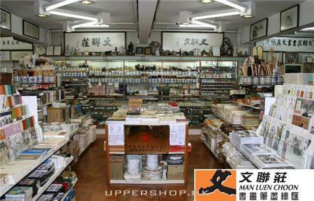 文聯莊 商舖圖片1