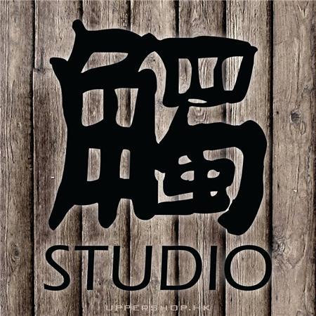 觸STUDIO
