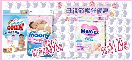 嬰之寶嬰兒用品店