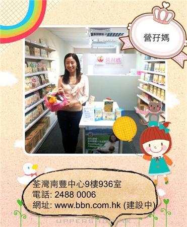 營孖媽嬰幼兒食品專門店