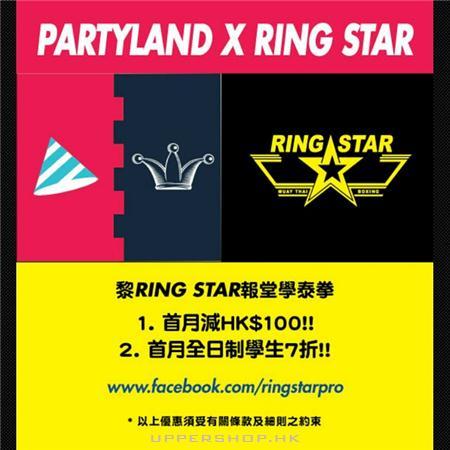 Partyland 商舖圖片4