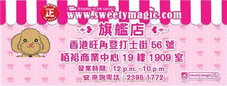 Sweety Magic 生活百貨