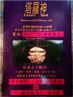 塔羅神 Tarot God (荃灣塔羅占卜)