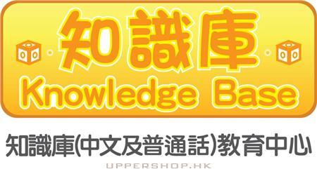 知識庫(中文及普通話)教育中心