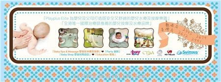 Baby Spa by Playplus