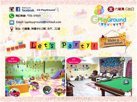 CG PlayGround Amazing Party House  (已結業)