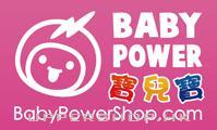 Baby Power Shop 《寶兒寶母嬰用品中心》