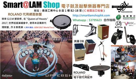 Smart@LAM Shop - 電子鼓及敲擊樂器專門店