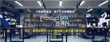 Productpro 百得好