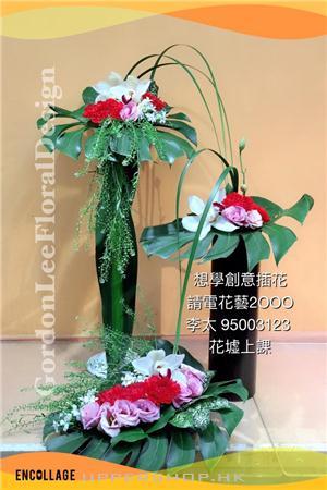花藝 2000