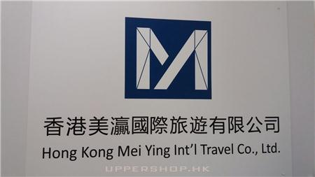 香港美瀛國際旅遊有限公司