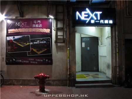 Next 新一代網絡 (屯門)