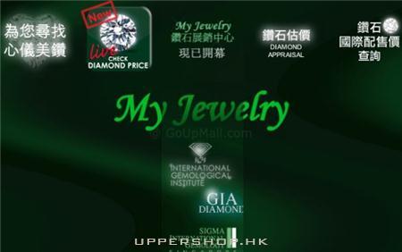 My Jewelry GIA 鑽石展銷中心