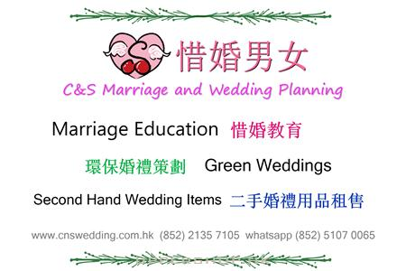 惜婚男女 C&S Marriage and Wedding Planning