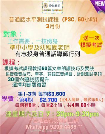 愉韜教育 Cheerful Education