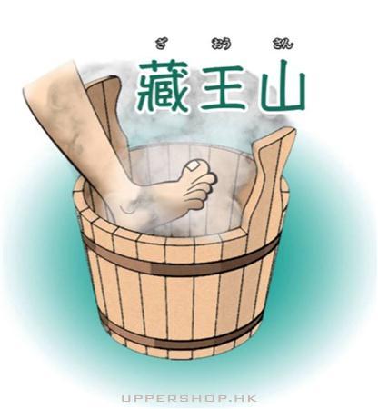 藏王山薰蒸養生館