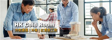 香港冷氣及冷庫工程中心  【專業, 誠信, 堅持】Hong Kong Cold Room 商舖圖片2