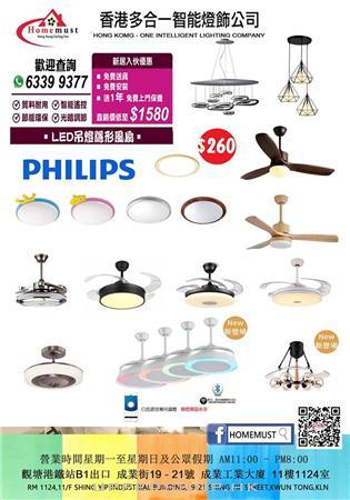 香港多合一智能燈飾公司