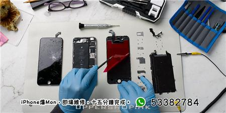 Lets Go Fix - iPhone爆mon即時維修服務