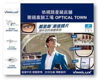 眼鏡直銷工場 OPTICAL TOWN (銅鑼灣東角中心舊翼)