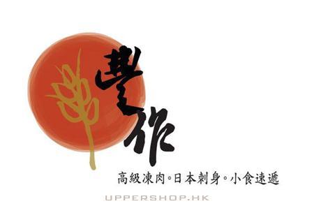 豐作食品公司 Harvest Foods Co.