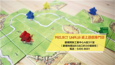Project Unplug 桌上遊戲專門店