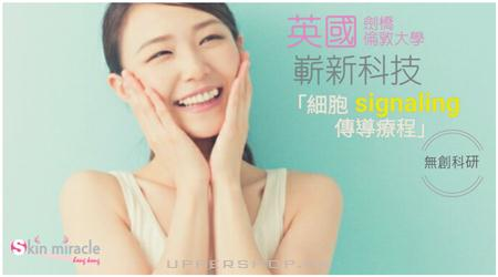 Skin Miracle Hong Kong