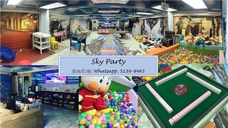 天空派對 - Sky Party 商舖圖片1