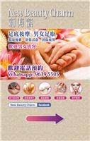 NewBeautyCharm新海韻 (足逍遙)