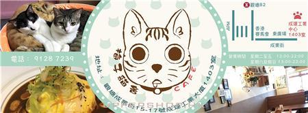 梅子貓舍 - Cafe