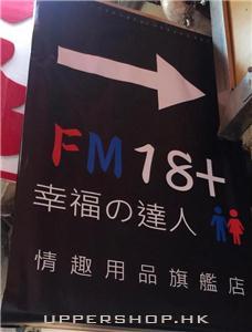 FM18+幸福之達人 旗艦店