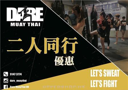 Dare Muay Thai HK