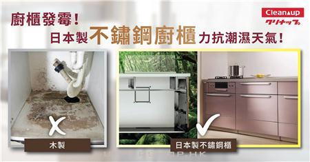 Cleanup 日本廚櫃