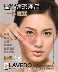 Lavedo Cosmetics  醫學遮瑕