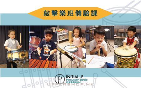 Initial-P Percussion Studio