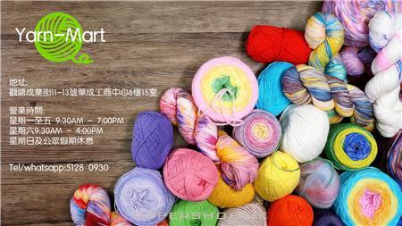 Yarn Mart 商舖圖片1