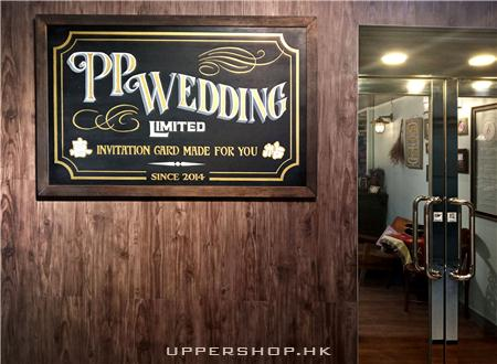 PP WEDDING 喜帖