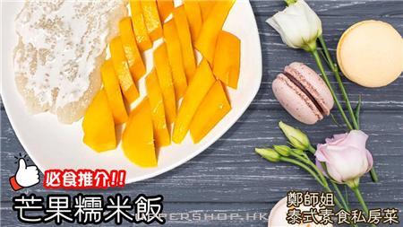 鄭師姐泰式素食私房菜