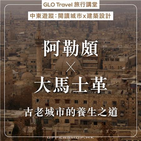 GLO Travel