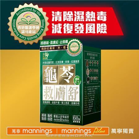 華人藥業 商舖圖片2