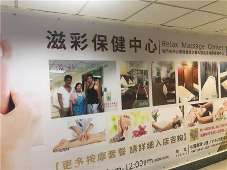 滋彩保健中心