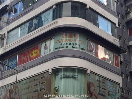 奇華特-銅鑼灣蔡太