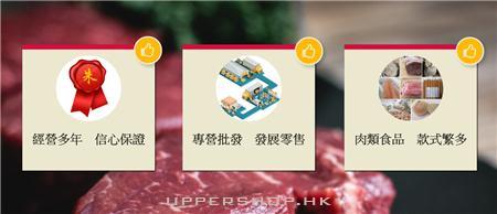 中環肉類食品有限公司