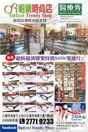 眼鏡時尚店 (旺角)