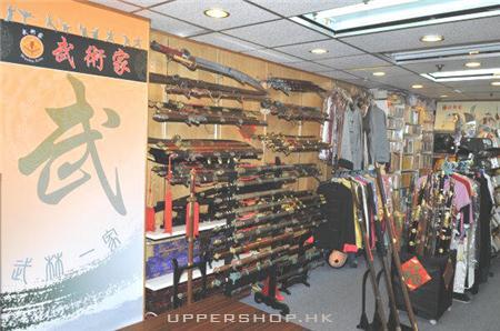 武術家專業用品店 Wushujia