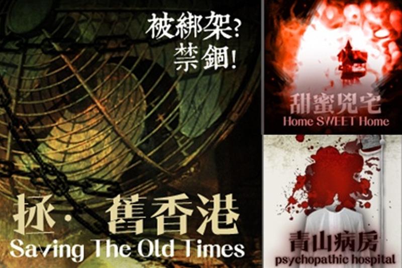 具香港本土特色的密室