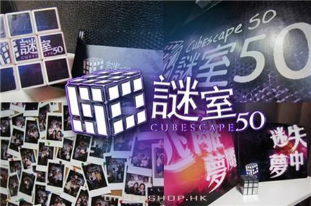 謎室50 Cubescape 50