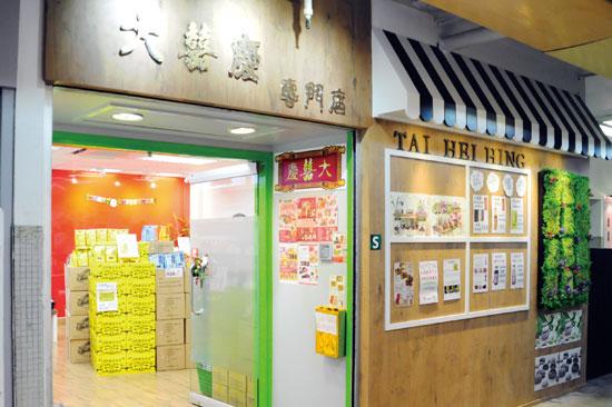 大囍慶健康食品店