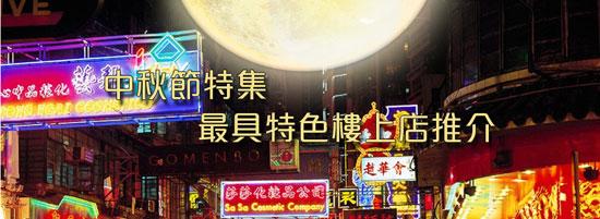 香港中秋佳節